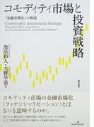 コモディティ市場と投資戦略 「金融市場化」の検証