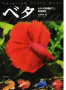 ベタ Aquarium Photo Book 164の品種紹介と飼育解説 (アクアライフの本)