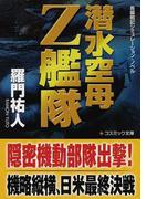 潜水空母Z艦隊 長編戦記シミュレーション・ノベル (コスミック文庫)(コスミック文庫)