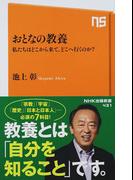 おとなの教養 私たちはどこから来て、どこへ行くのか? (NHK出版新書)(生活人新書)