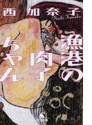 漁港の肉子ちゃん (幻冬舎文庫)(幻冬舎文庫)
