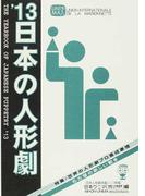 日本の人形劇 '13