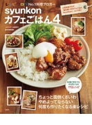 syunkonカフェごはん 4 (e‐MOOK)(e‐MOOK)