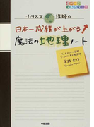 カリスマ講師の日本一成績が上がる魔法の地理ノート