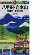 八甲田・岩木山 白神岳・十和田湖 2014年版 (山と高原地図)