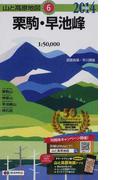 栗駒・早池峰 2014年版 (山と高原地図)