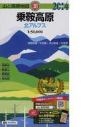 乗鞍高原 北アルプス 2014年版 (山と高原地図)