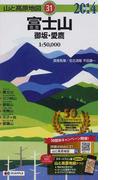 富士山 御坂・愛鷹 2014年版 (山と高原地図)