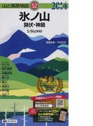 氷ノ山 鉢伏・神鍋 2014年版 (山と高原地図)