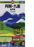 阿蘇・九重 由布岳 2014年版 (山と高原地図)