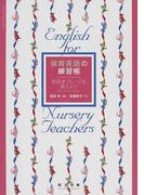 保育英語の練習帳 単語&フレーズを覚えよう!
