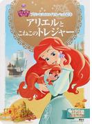 アリエルとこねこのトレジャー 3~6歳向け (ディズニーゴールド絵本 プリンセスのロイヤルペット絵本)(ディズニーゴールド絵本)