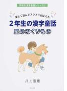 2年生の漢字童話星のおくりもの 楽しく読んでスラスラおぼえる (学年別漢字童話シリーズ)