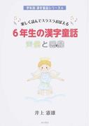 6年生の漢字童話天使と悪魔 楽しく読んでスラスラおぼえる (学年別漢字童話シリーズ)