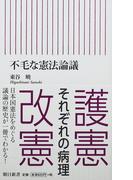 不毛な憲法論議 (朝日新書)(朝日新書)