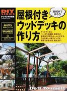 屋根付きウッドデッキの作り方 デッキが半野外のリビングになる! パーゴラからコンサバトリーまで、実例&作り方