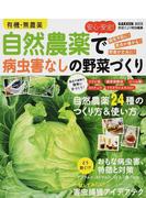 有機・無農薬安心・安全!自然農薬で病虫害なしの野菜づくり