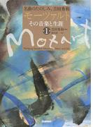 モーツァルトその音楽と生涯 名曲のたのしみ、吉田秀和 第1巻