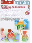 クリニカルエンジニアリング 臨床工学ジャーナル Vol.25No.6(2014−6月号) 特集押さえておきたい呼吸療法の基礎知識