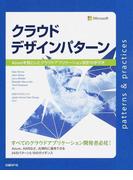 クラウドデザインパターン Azureを例としたクラウドアプリケーション設計の手引き (patterns & practices)