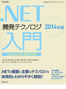 .NET開発テクノロジ入門 2014年版 (MSDNプログラミングシリーズ)