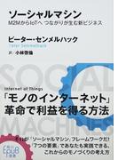 ソーシャルマシン M2MからIoTへ つながりが生む新ビジネス (角川EPUB選書)(角川EPUB選書)