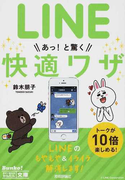 LINEあっ!と驚く快適ワザ トークが10倍楽しめる! (今すぐ使えるかんたん文庫)