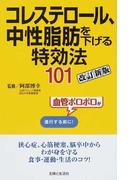 コレステロール、中性脂肪を下げる特効法101 血管ボロボロが進行する前に! 改訂新版