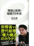 増税と政局・暗闘50年史
