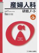 産婦人科研修ノート 改訂第2版