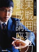 井山裕太の実戦囲碁力養成講座 (NHK囲碁シリーズ)(NHK囲碁シリーズ)