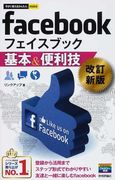 facebook基本&便利技 改訂新版