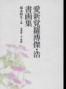 愛新覚羅溥傑・浩書画集