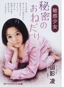 秘密のおねだり 敏感少女 (マドンナメイト文庫)(マドンナメイト)