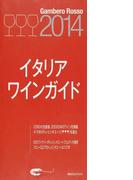 イタリアワインガイド ガンベロ・ロッソ 2014 (講談社MOOK)(講談社MOOK)