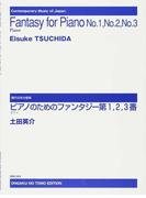 ピアノのためのファンタジー第1,2,3番 ピアノ (現代日本の音楽)