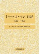 トーマス・マン日記 1953−1955