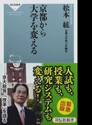 京都から大学を変える