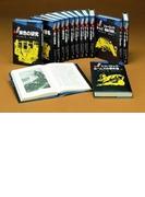 完訳版 シャーロック・ホームズ全集 14巻セット