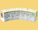 少年少女世界文学館 24巻セット
