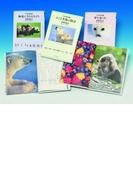 星野道夫のアラスカの詩 3巻セット