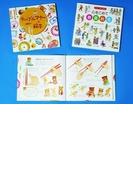 日本人なら知っておきたいマナーの絵本 2巻セット