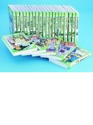 角川つばさ文庫 ベストセレクション 25巻セット
