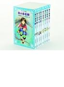 青い鳥文庫「獣の奏者」セット 8巻セット