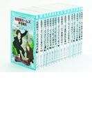 新装版「名探偵ホームズ」セット 16巻セット