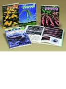 科学のアルバム・かがやくいのち 第4期 4巻セット