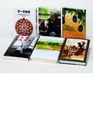 世界を知ろう!10代からの海外文学 6巻セット