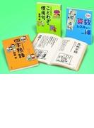 マンガでよくわかる!たのしい学習シリーズ 3巻セット