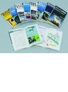 サイエンス・アイ新書 ものづくりと最新技術入門 10巻セット