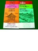 日本人はどのように建造物をつくってきたか 6巻セット